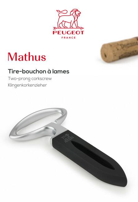 ワインオープナー マトゥス MATHUS プジョー PEUGEOT