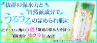 咲水スキンケアローション