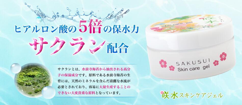 咲水スキンケアジェルLP1