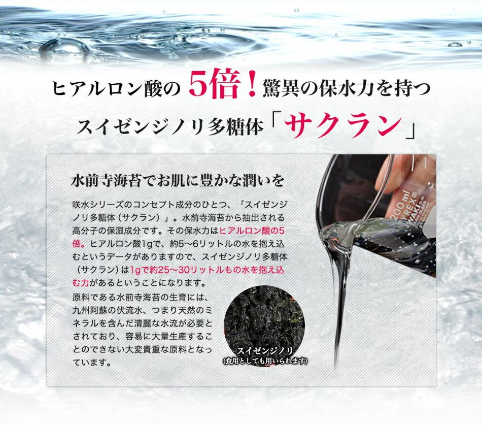 咲水スキンケアジェルLP