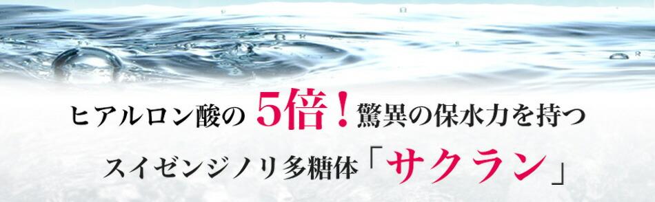 咲水ローションLP