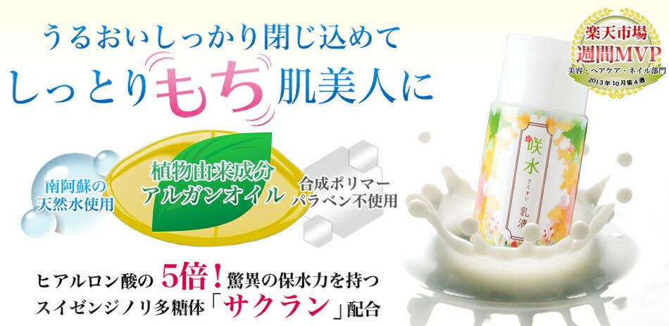 咲水乳液LP
