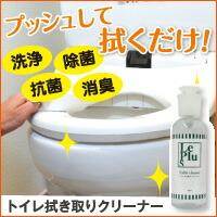 ル・プラス トイレ拭き取りクリーナー