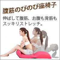 ピュアフィット 腹筋のびのび座椅子