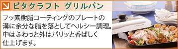 ビタクラフト グリルパン No.3001