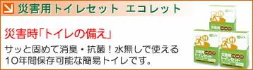 エコワン 災害用トイレセット エコレット10 [3箱入り/30回分]