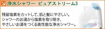 ゼンケン 浄水シャワー ピュアストリーム3