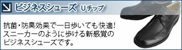 リーガルコーポレーション ビジネスシューズ Uチップ GB12