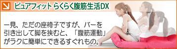 腹筋運動が「ラク」に「手軽」にできるピュアフィット らくらく腹筋生活DX