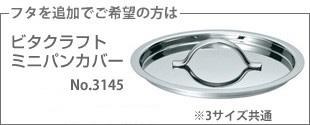 ビタクラフト ミニパンカバー(別売品)