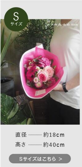 Sサイズの花束