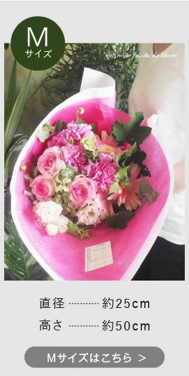 Mサイズの花束
