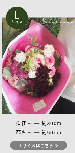 Lサイズの花束
