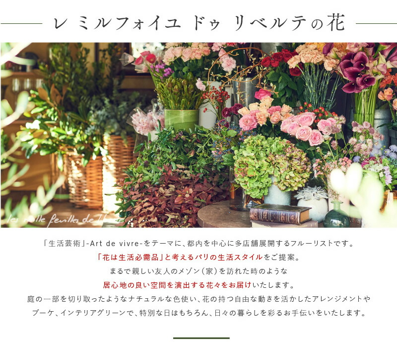 レミルフォイユドゥリベルテの花