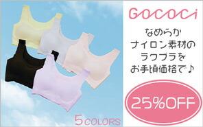 GOCOCi ゴコチ ナイロン CGG535 25%OFF