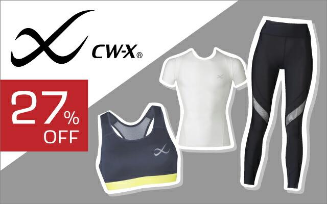 CW-X 期間限定27%OFF