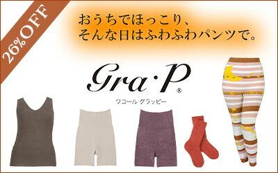 Gra・P グラッピー 期間限定26%OFF