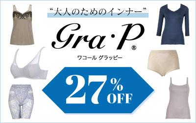 グラッピー 期間限定27%OFF