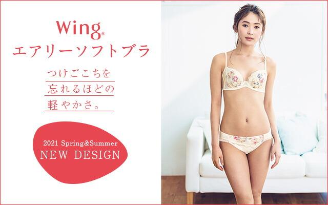 Wing スキマフィットブラ