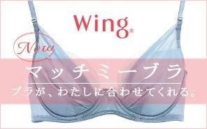 Wing マッチミーブラ