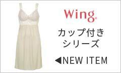 Wing カップ付きシリーズ