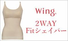 ウイング 2WAY Fitシェイパー KA2222