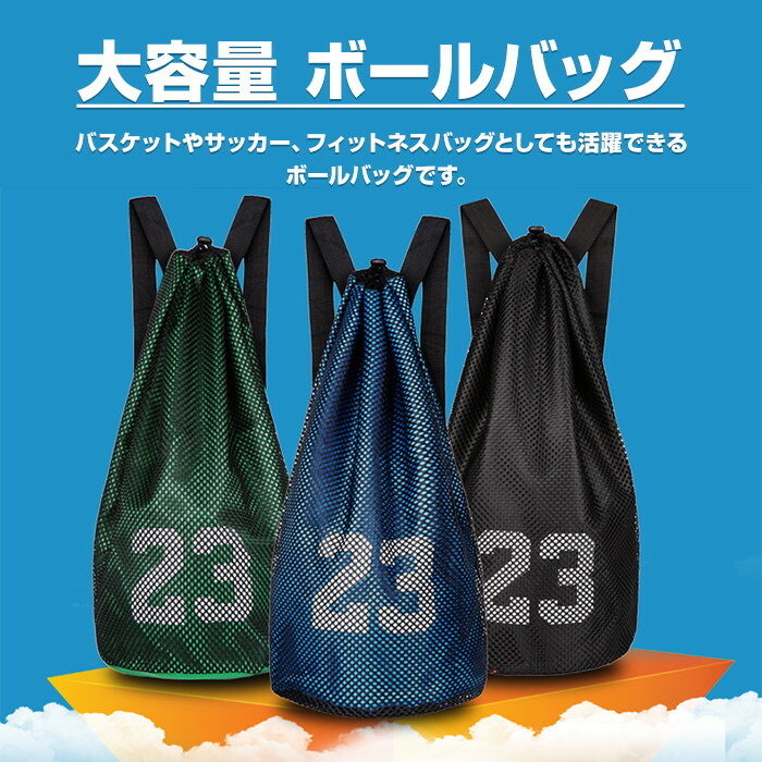 大容量ボールバッグ バスケット サッカー バレー メッシュ スポーツパック ビーチバッグ ショッピングバッグ 訓練用リュック 大容量 軽量 ◇BXB000