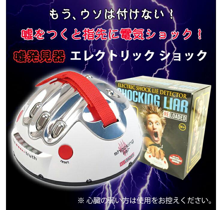 嘘発見器 エレクトリック ショック ショッキング ライアー 電気ショック 感電 ウソ発見機 パーティーグッズ おもちゃ ホビー おもしろグッズ