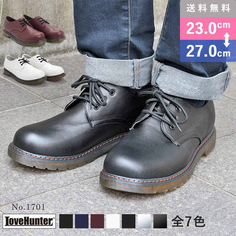 【LOVE HUNTER】男女兼用 3ホールレースアップシューズ 1701 全2色