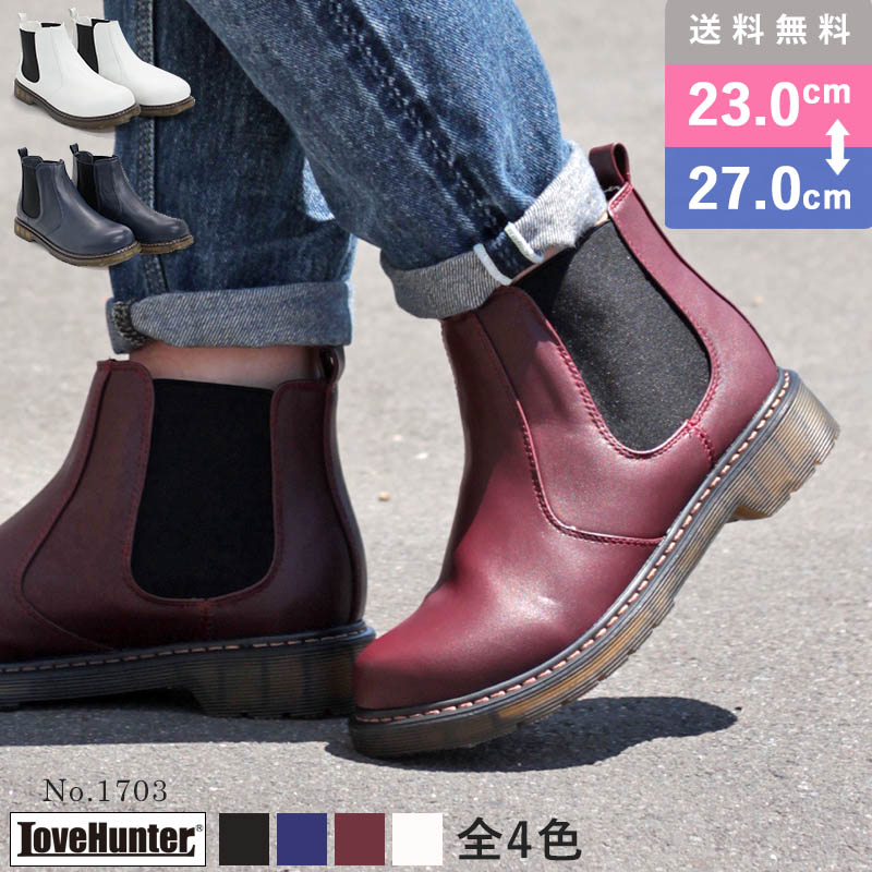 【LOVE HUNTER】男女兼用 サードゴア ショートブーツ 1703 全4色
