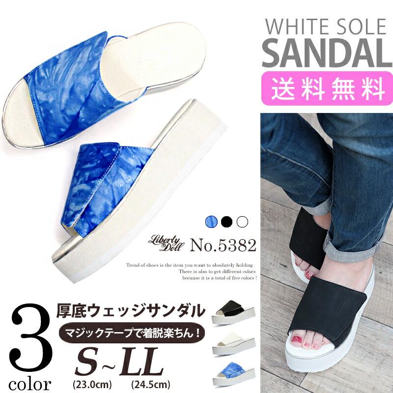 【Libertydoll】ホワイトソール厚底サンダル スポサン 5382