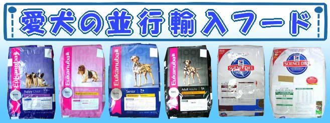 愛犬の並行輸入フード
