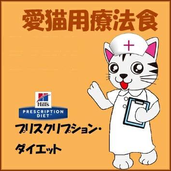愛猫用療法食