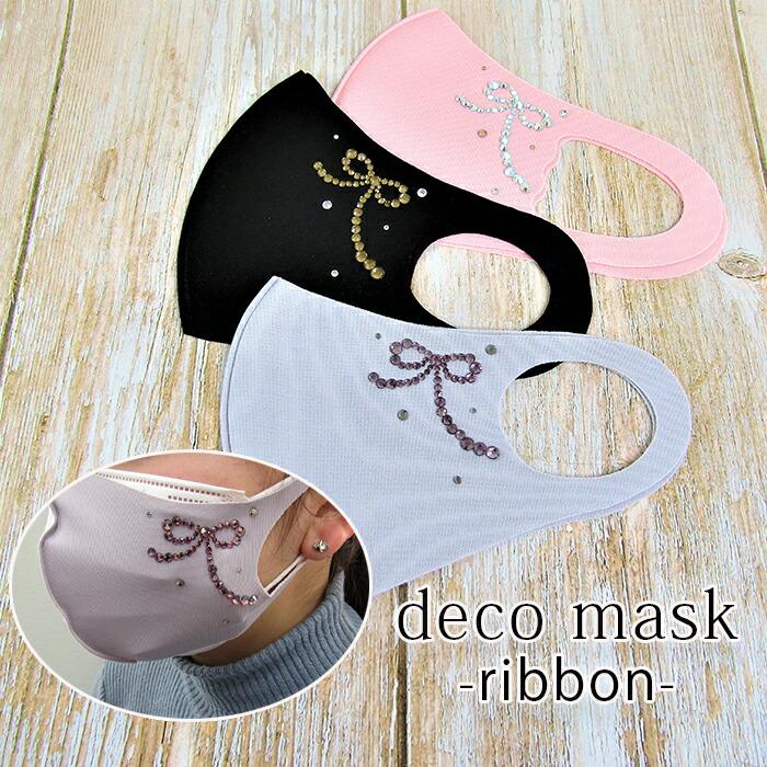 デコマスク