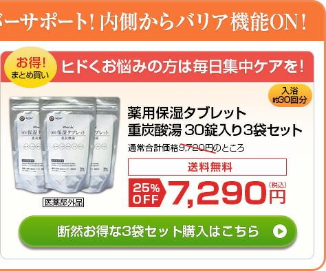 薬用保湿タブレット 30錠入り 3袋セット
