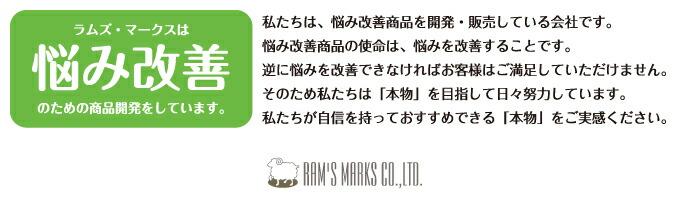 ラムズ・マークス株式会社は、悩み改善商品を開発・販売している会社です。