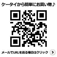ケータイサイトのqrコード