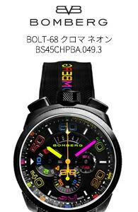 BOMBERG ボンバーグ BOLT-68 クロマ ネオン BS45CHPBA.049.3