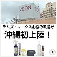 ラムズ・マークスお悩み改善が沖縄初上陸!