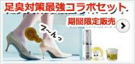 足の臭い対策最強コラボセット