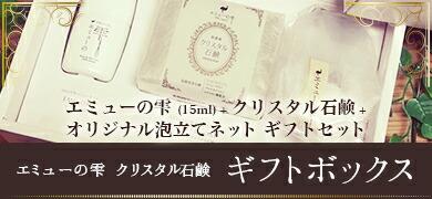 エミューの雫 クリスタル石鹸 ギフトボックス