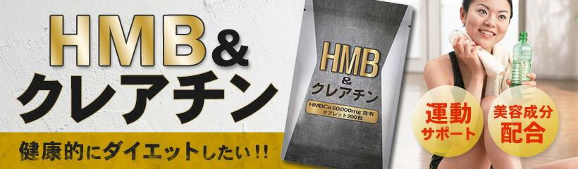 HBM&クレアチン