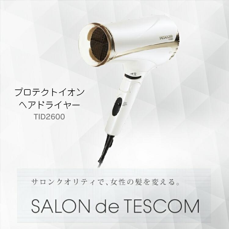 LF500B01b000 【 マイナスイオンドライヤー ダブルイオン テスコム tescom 】 【あす楽 送料無料】 プロテクトイオンヘアドライヤー
