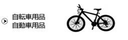 自転車・自動車用品