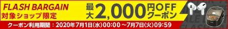 フラッシュクーポン!指定金額以上のご購入で最大2,000円OFFクーポンキャンペーン