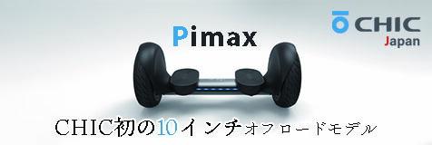 PI-MAX