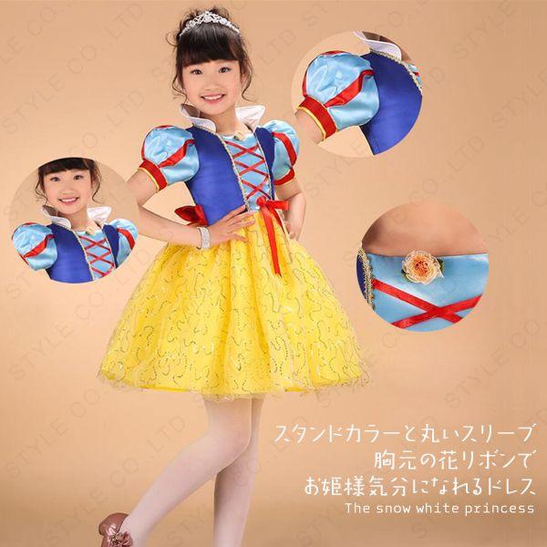 白雪姫の衣装コスプレ簡単手作り作り方!ハロウィ …