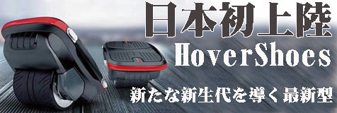 hovershoes