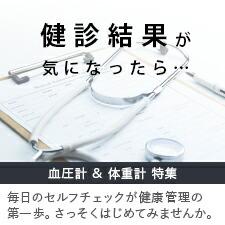 健康診断サポート特集