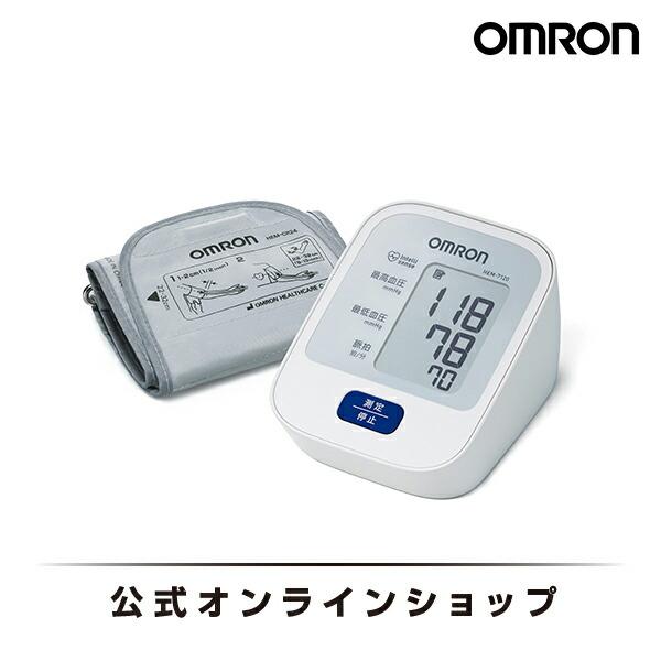 オムロン 公式 血圧計 上腕式 HEM-7...